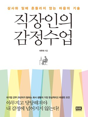 cover image of 직장인의 감정수업
