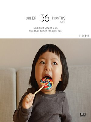 cover image of 36개월(UNDER 36 MONTHS)