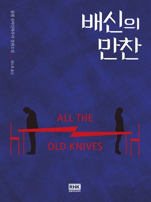 cover image of 배신의 만찬