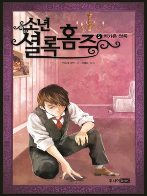 cover image of 5권 차가운 얼룩(소년 셜록 홈즈)
