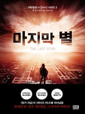 cover image of 마지막 별(THE LAST STAR)-제5침공 시리즈 3