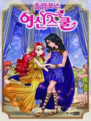 cover image of 올림포스 여신스쿨 2