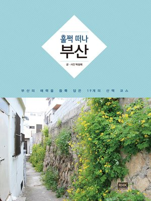 cover image of 훌쩍떠나 부산