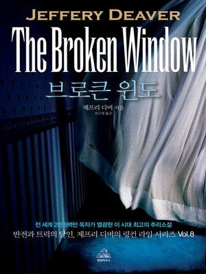 cover image of 브로큰 윈도(THE BROKEN WINDOW)