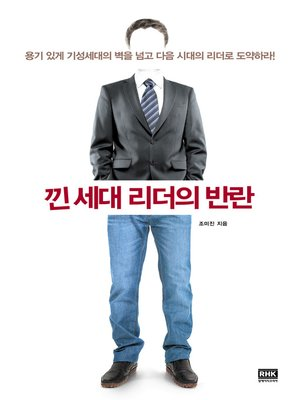 cover image of 낀 세대 리더의 반란