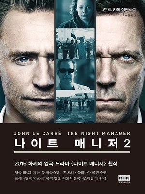cover image of 나이트 매니저 2권(The Night Manager)