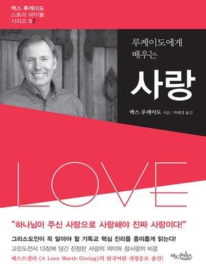 cover image of 루케이도에게 배우는 사랑
