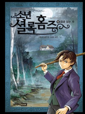 cover image of 소년 셜록 홈즈 15