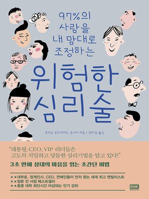 cover image of 위험한 심리술