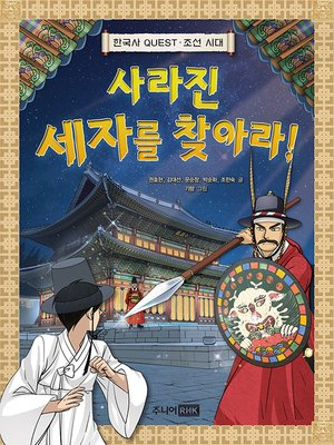 cover image of 사라진 세자를 찾아라! / 한국사 QUEST 조선시대