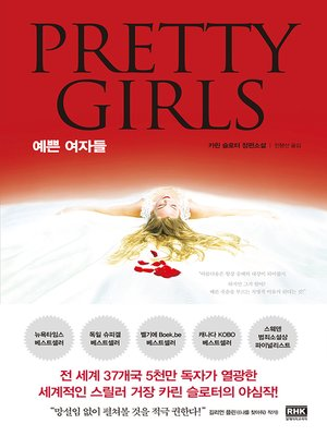 cover image of 예쁜 여자들(PRETTY GIRLS)