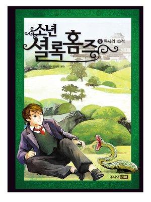 cover image of 9권 독사의 습격(소년 셜록 홈즈)