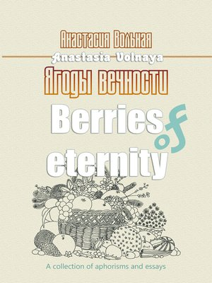 cover image of Berries of eternity