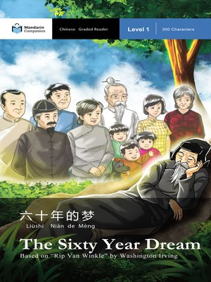 cover image of The Sixty Year Dream