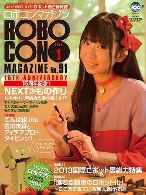 cover image of ROBOCON Magazine 2014年1月号: 本編