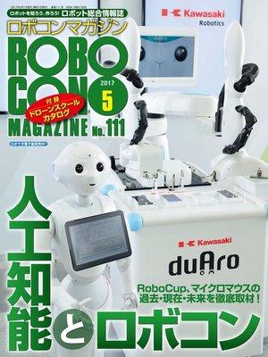cover image of ROBOCON Magazine 2017年5月号: 本編