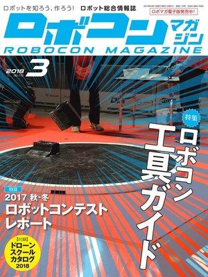 cover image of ROBOCON Magazine 2018年3月号: 本編