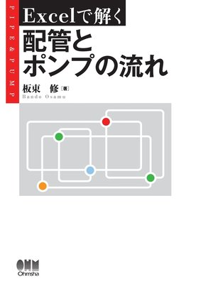 cover image of Excelで解く配管とポンプの流れ: 本編