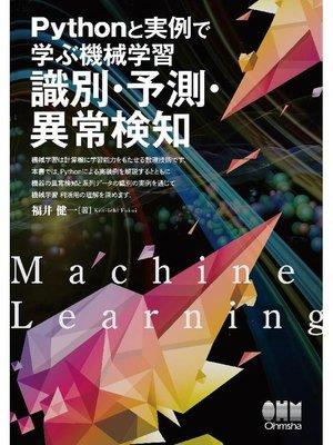 cover image of Pythonと実例で学ぶ機械学習 識別・予測・異常検知: 本編