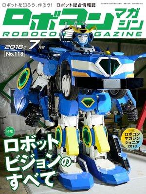 cover image of ROBOCON Magazine 2018年7月号: 本編