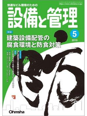 cover image of 設備と管理2019年5月号