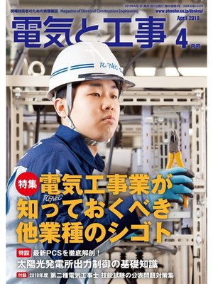 cover image of 電気と工事2019年4月号