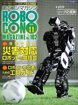 cover image of ROBOCON Magazine 2015年11月号: 本編