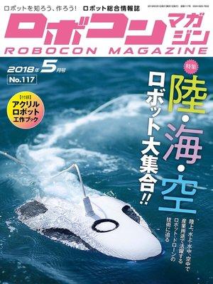 cover image of ROBOCON Magazine 2018年5月号: 本編