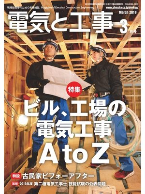 cover image of 電気と工事2019年3月号