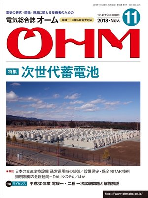 cover image of OHM2018年11月号(付録付き): 本編