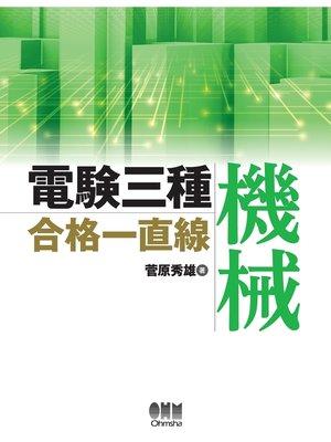 cover image of 電験三種合格一直線 機械: 本編