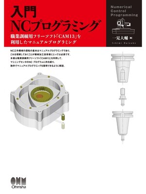 cover image of 入門 NCプログラミング: 本編