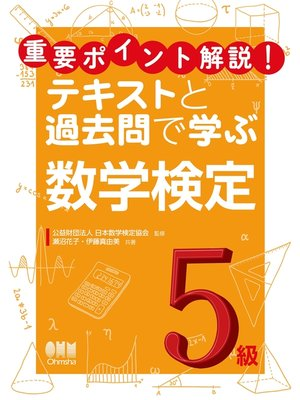 cover image of 重要ポイント解説!テキストと過去問で学ぶ  数学検定5級: 本編