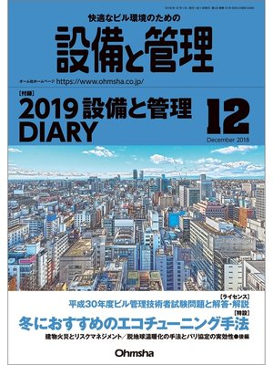 cover image of 設備と管理2018年12月号: 本編