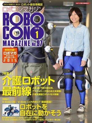 cover image of ROBOCON Magazine 2015年1月号: 本編