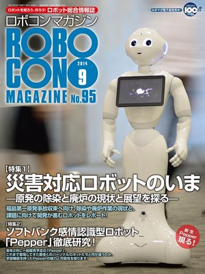 cover image of ROBOCON Magazine 2014年9月号: 本編