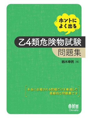 cover image of ホントによく出る 乙4類危険物試験 問題集