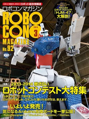 cover image of ROBOCON Magazine 2014年3月号: 本編
