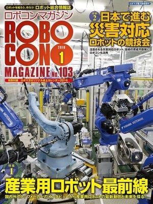 cover image of ROBOCON Magazine 2016年1月号: 本編