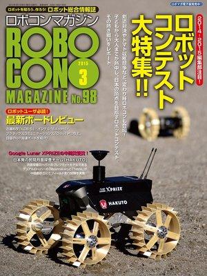 cover image of ROBOCON Magazine 2015年3月号: 本編