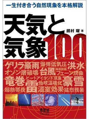 cover image of 天気と気象100