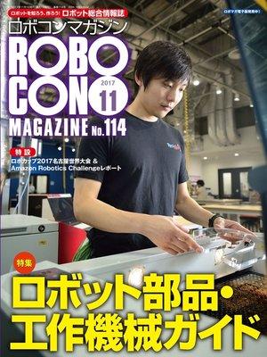 cover image of ROBOCON Magazine 2017年11月号: 本編