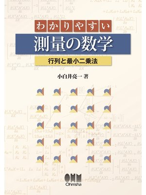 cover image of わかりやすい測量の数学―行列と最小二乗法―: 本編