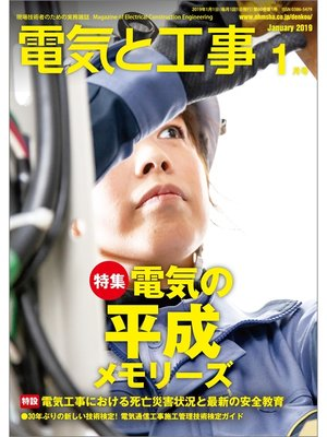 cover image of 電気と工事2019年1月号
