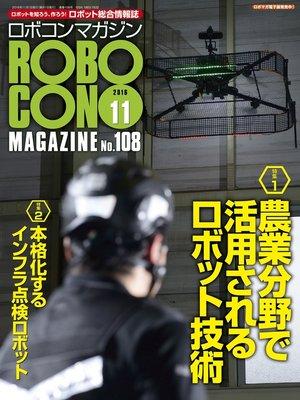 cover image of ROBOCON Magazine 2016年11月号: 本編