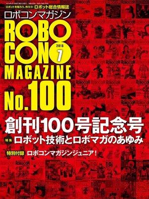 cover image of ROBOCON Magazine 2015年7月号: 本編
