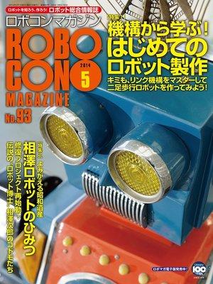 cover image of ROBOCON Magazine 2014年5月号: 本編