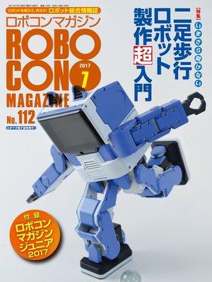 cover image of ROBOCON Magazine 2017年7月号: 本編