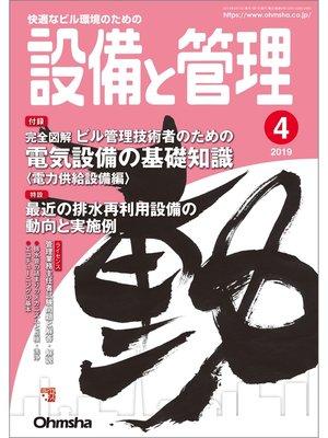 cover image of 設備と管理2019年4月号