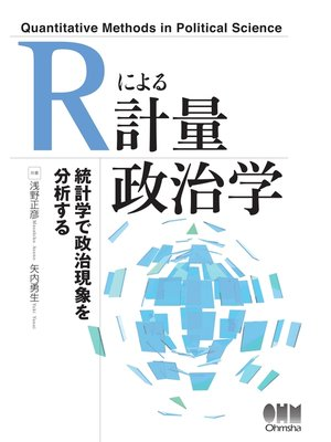 cover image of Rによる計量政治学: 本編